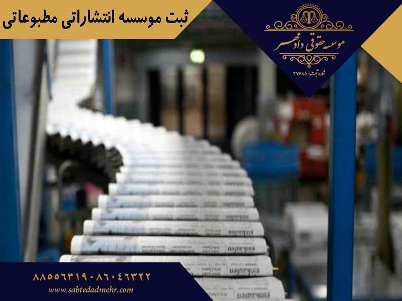 ثبت موسسه انتشاراتی مطبوعاتی