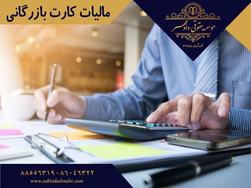 مالیات کارت بازرگانی