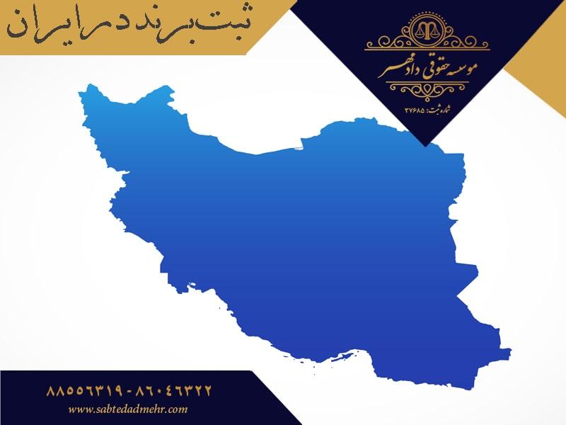 ثبت برند - ثبت برند در ایران