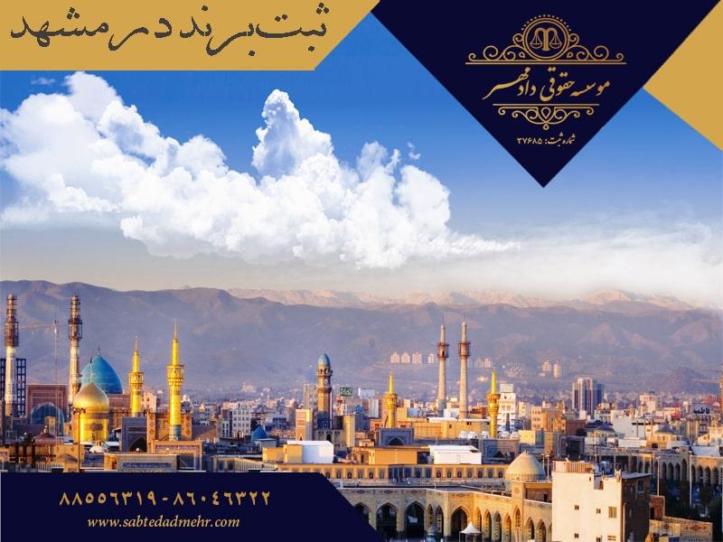 ثبت برند - ثبت برند در مشهد
