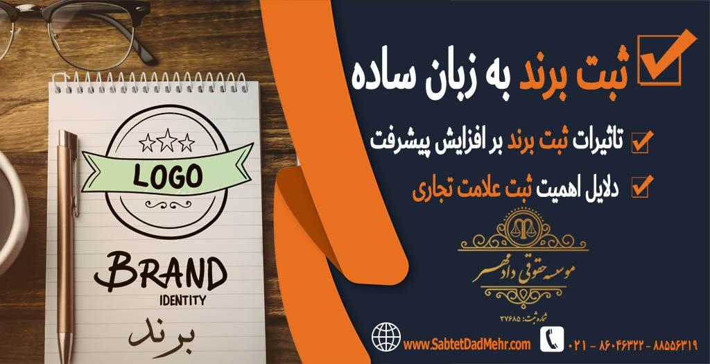 ثبت برند - مراحل ثبت برند - ثبت برند در تهران - ثبت برند در کرج و استان البرز