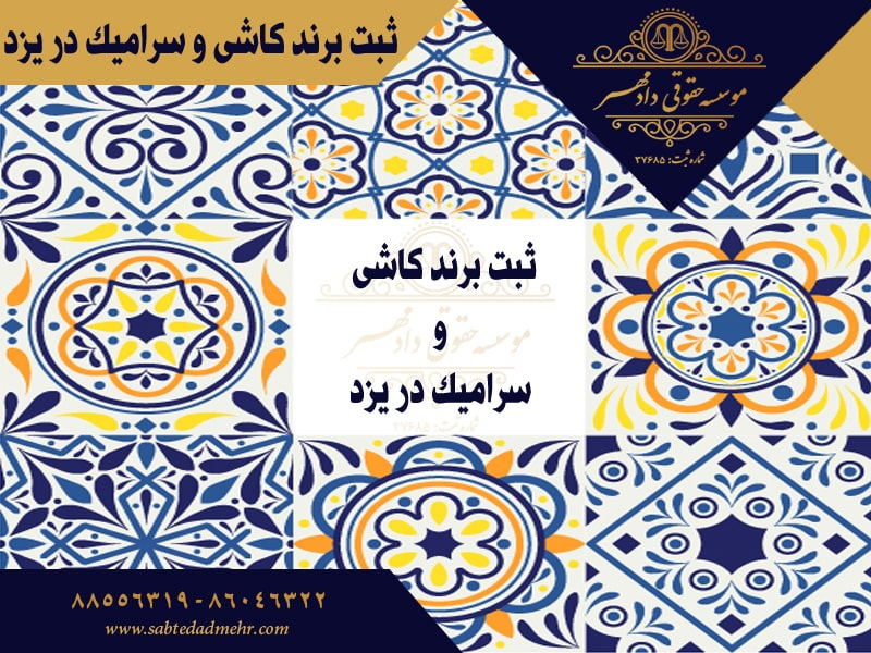ثبت برند کاشی و سرامیک در یزد
