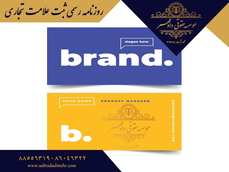 روزنامه رسمی ثبت علامت تجاری