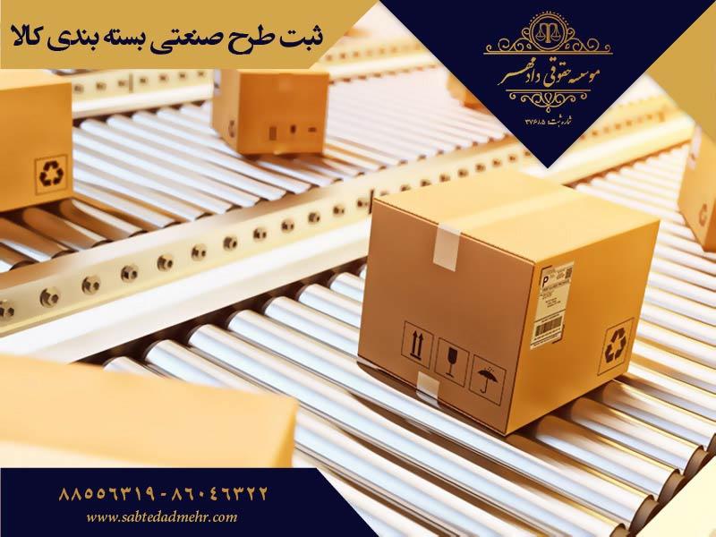 ثبت طرح صنعتی بسته بندی کالا