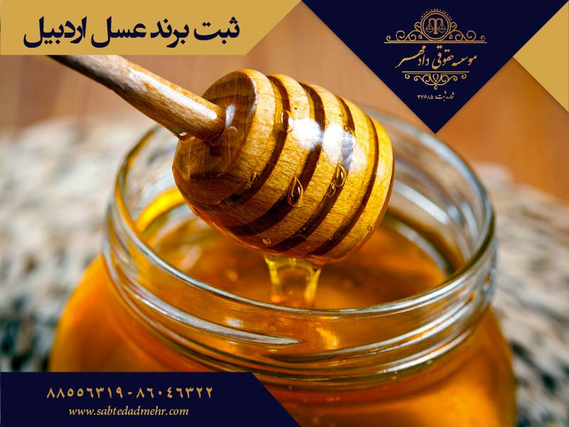 ثبت برند عسل اردبیل
