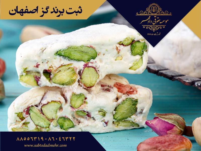 ثبت برند گز اصفهان