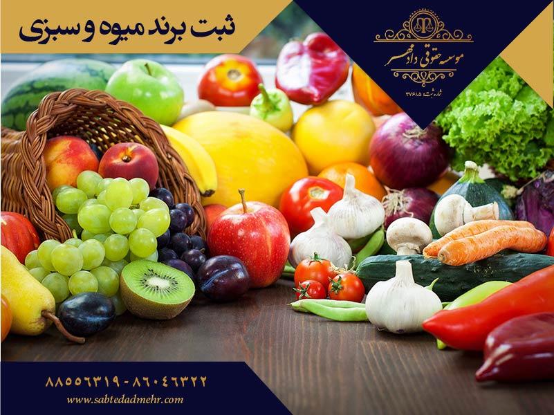 ثبت برند میوه و سبزی