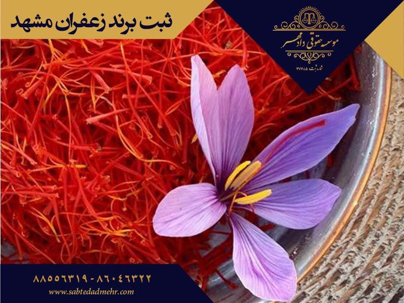 ثبت برند زعفران مشهد