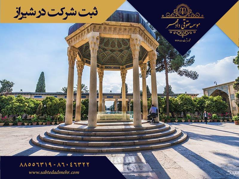 ثبت شرکت در شیراز