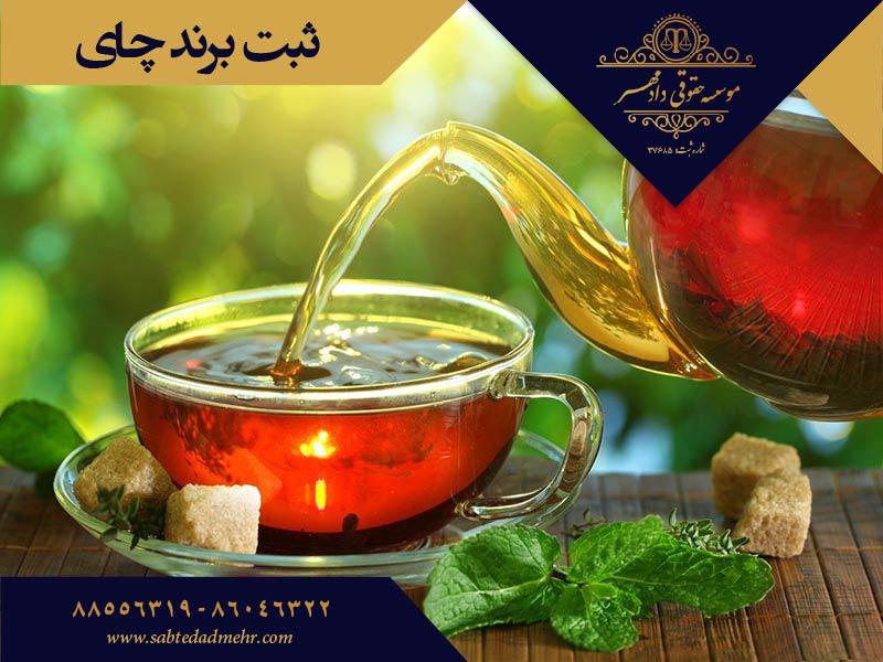 ثبت برند چای-موسسه ثبتی دادمهر