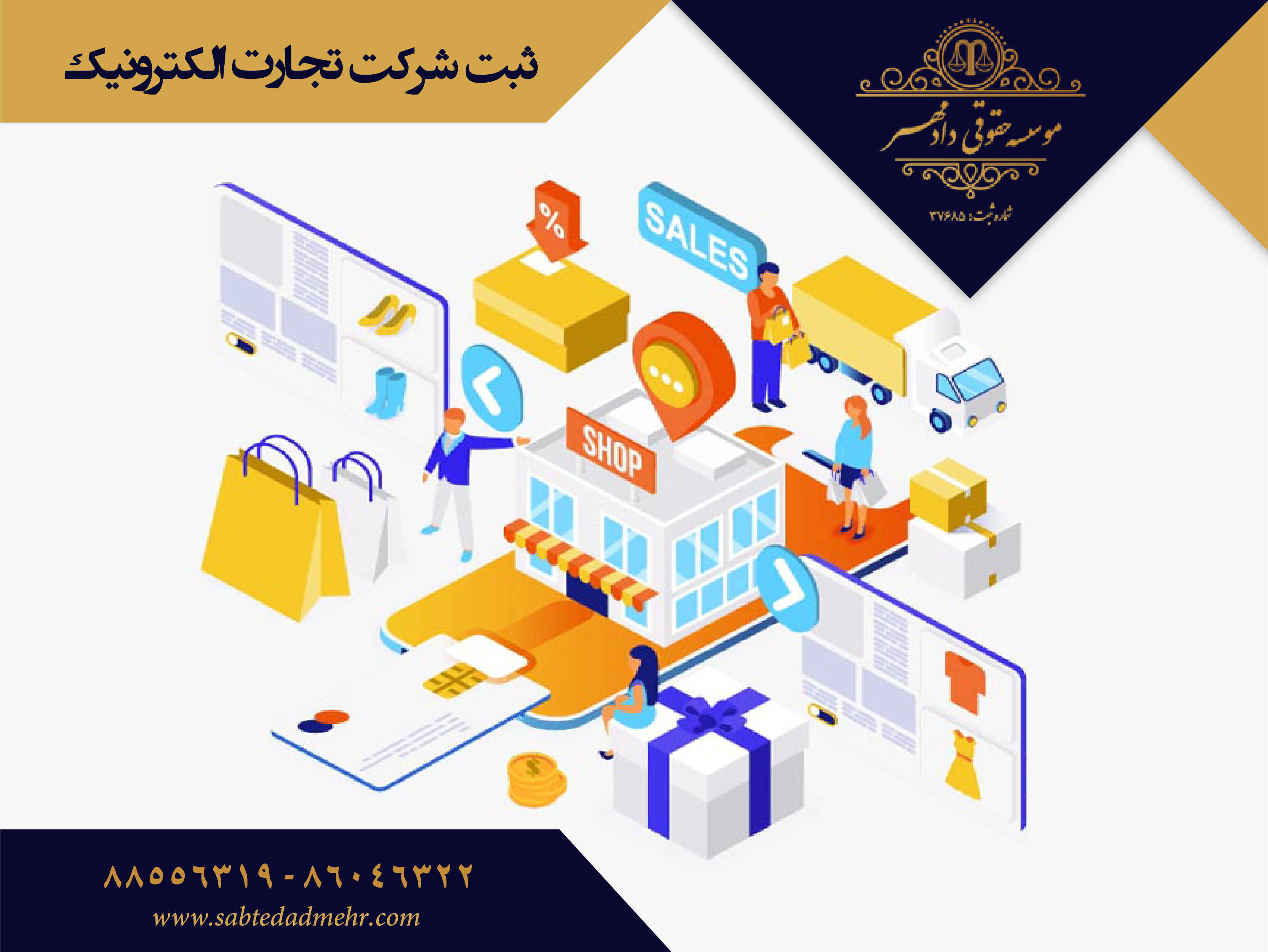 ثبت شرکت تجارت الکترونیک