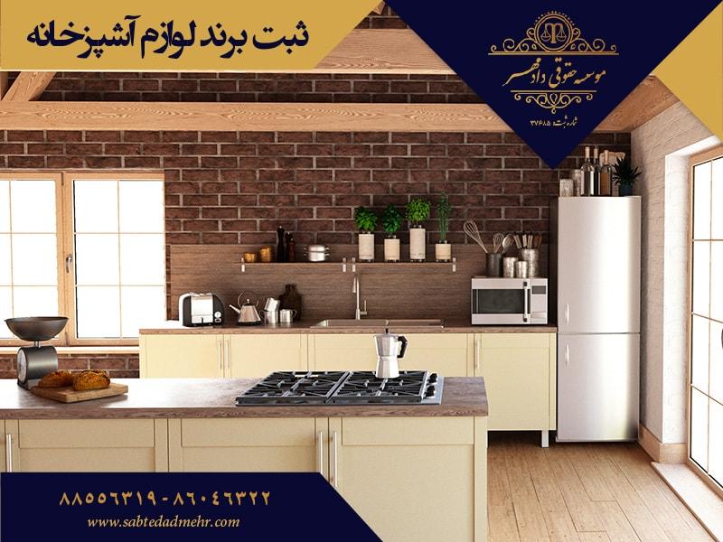 ثبت برند لوازم خانگی و برند لوازم آشپزخانه
