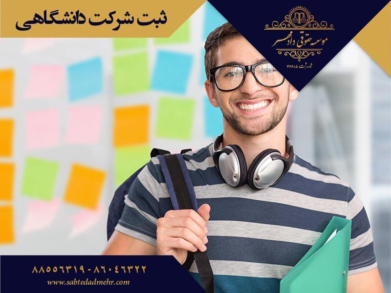 ثبت شرکت دانشگاهی