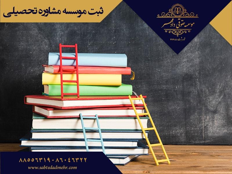 ثبت موسسه مشاوره تحصیلی