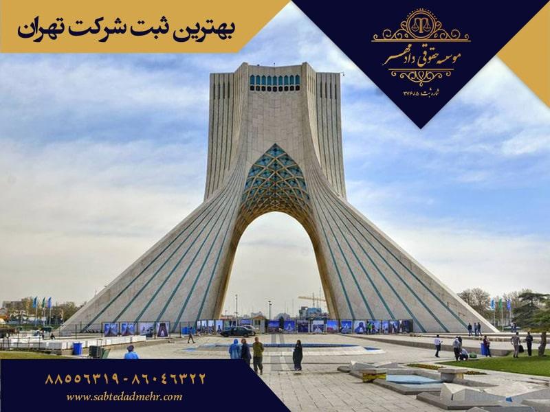 بهترین ثبت شرکت تهران