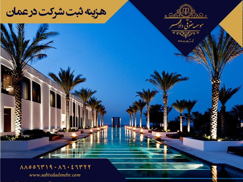 هزینه تاسیس شرکت در کشور عمان