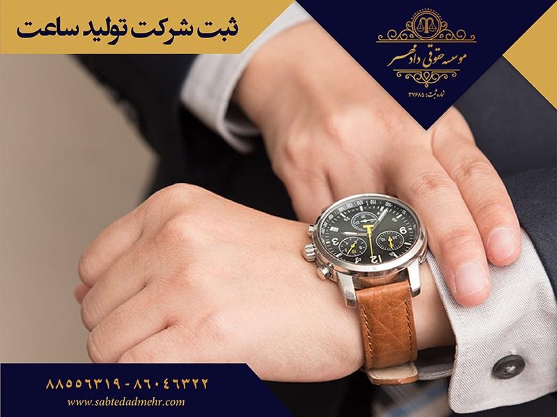 ثبت شرکت تولید ساعت