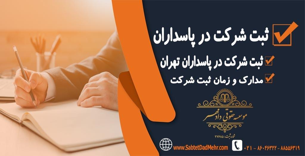 ثبت شرکت در تهران - ثبت شرکت در پاسداران