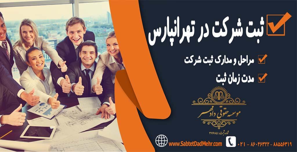 ثبت شرکت در تهرانپارس تهران