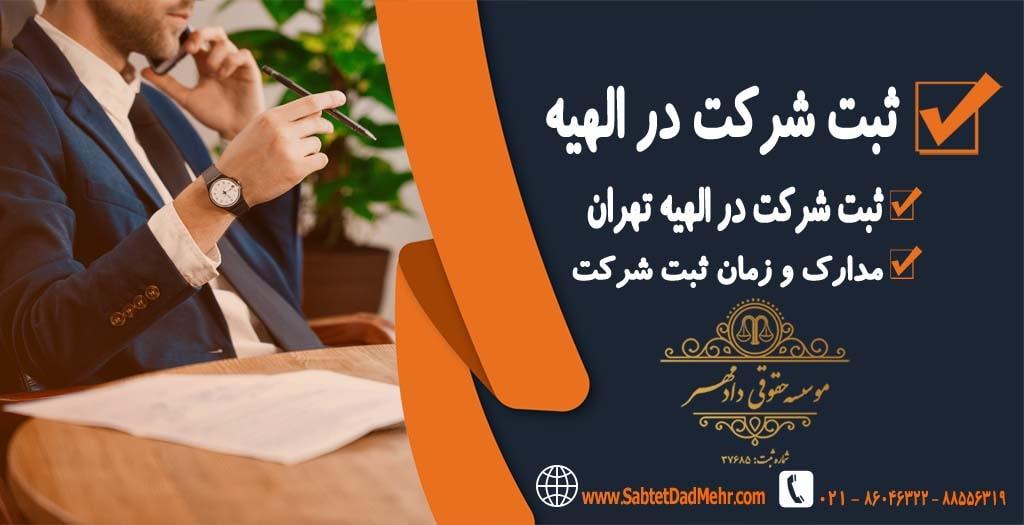 ثبت شرکت در تهران - ثبت شرکت در الهیه