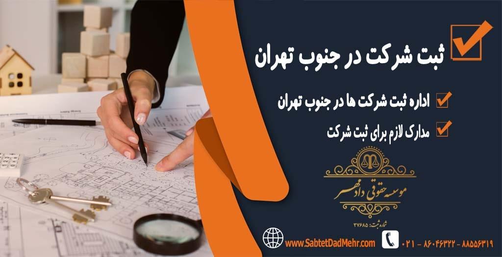 ثبت شرکت در جنوب تهران