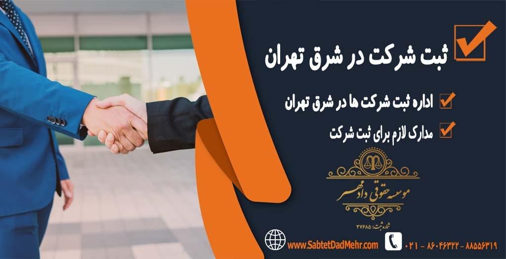 ثبت شرکت در شرق تهران