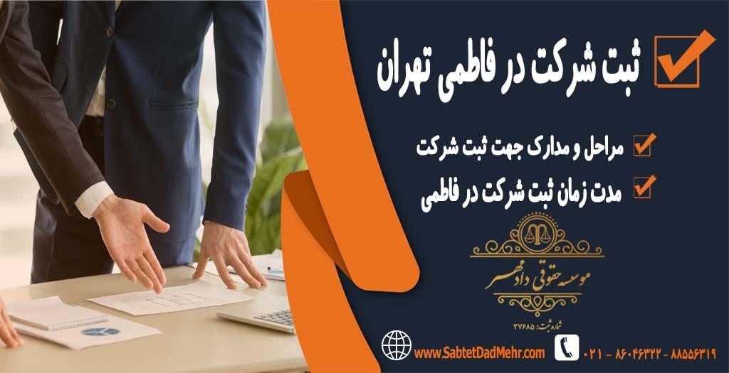 ثبت شرکت در فاطمی تهران