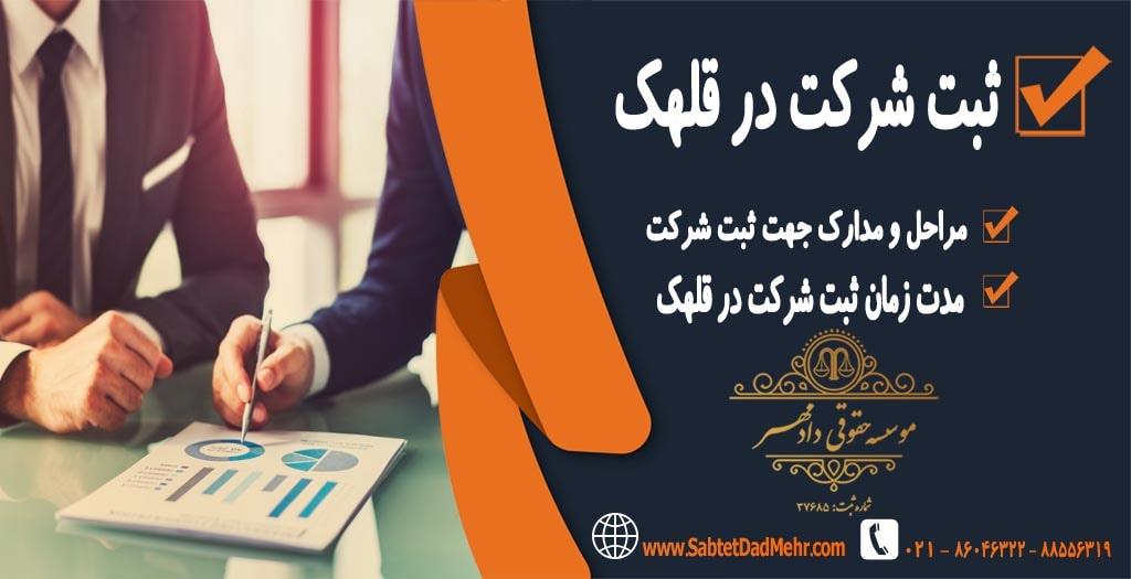 ثبت شرکت در قلهک تهران