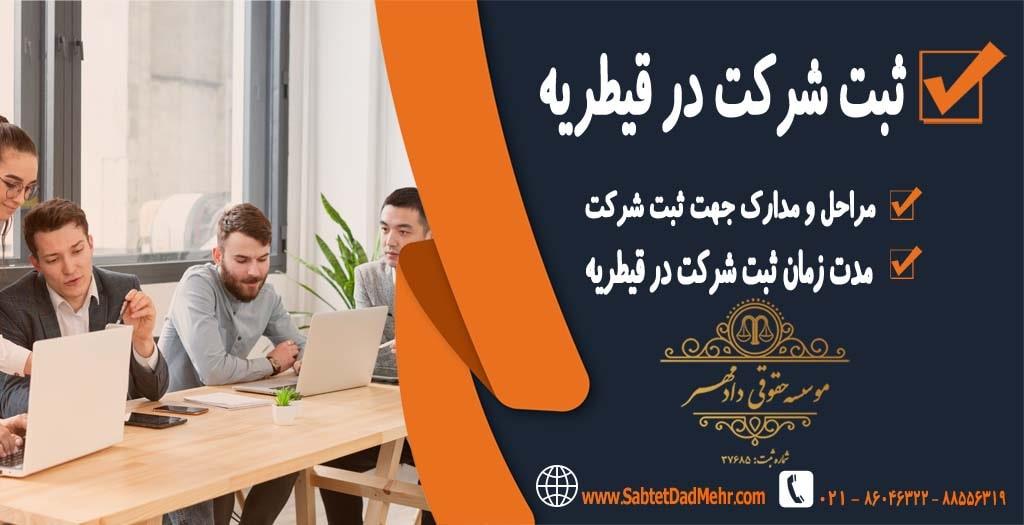 ثبت شرکت در قیطریه تهران