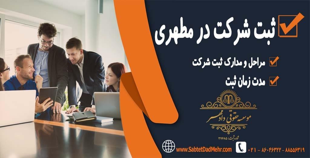 ثبت شرکت در مطهری تهران