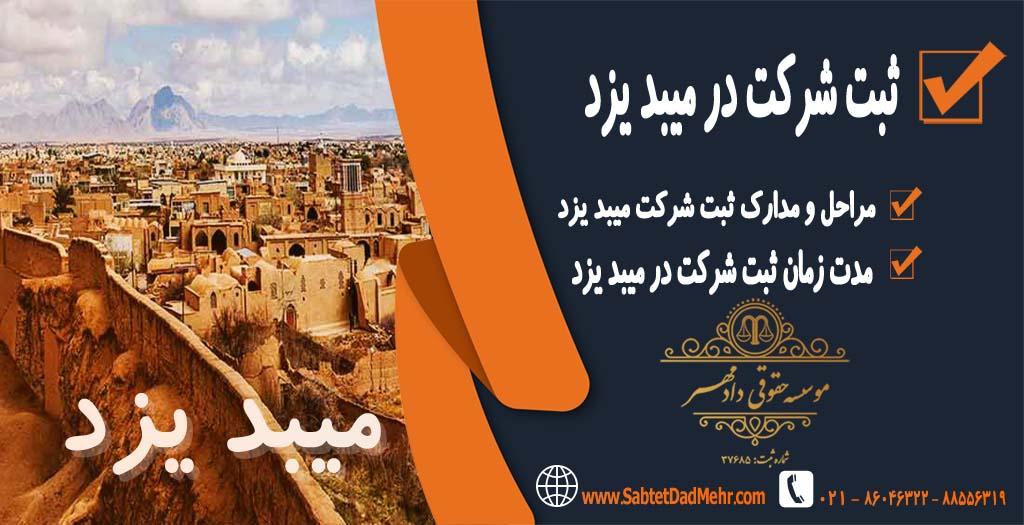 ثبت شرکت در میبد یزد