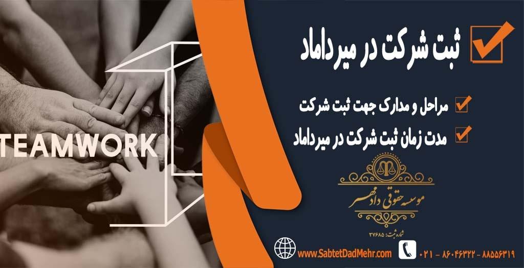 ثبت شرکت در میرداماد تهران