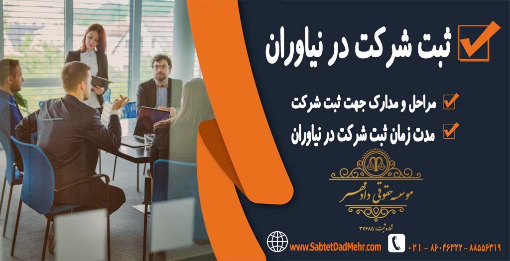 ثبت شرکت در نیاوران تهران