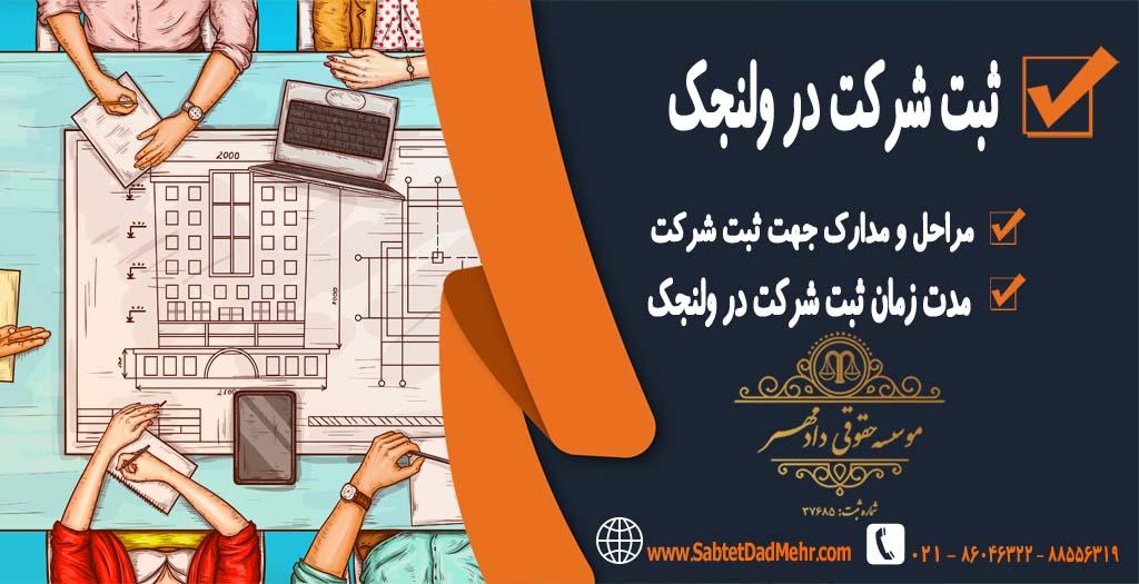 ثبت شرکت در ولنجک تهران