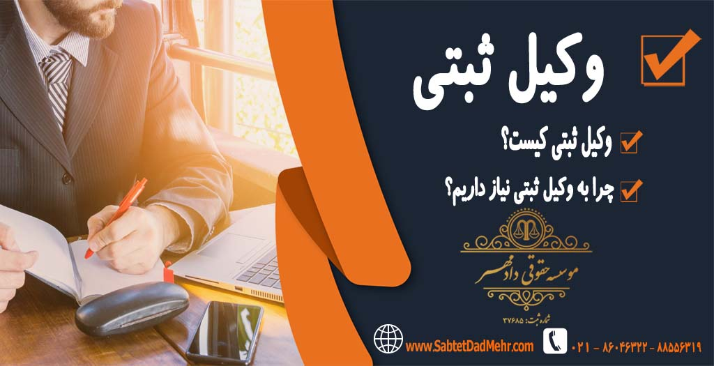 Registered lawyer - وکیل ثبتی