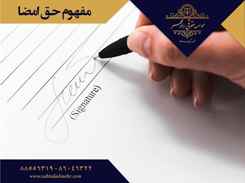 مفهوم حق امضا