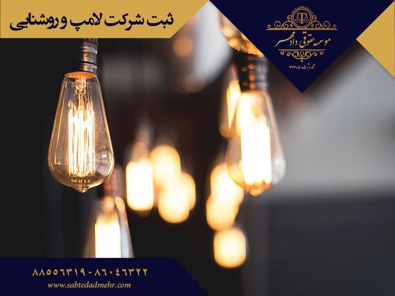 ثبت شرکت لامپ و روشنایی