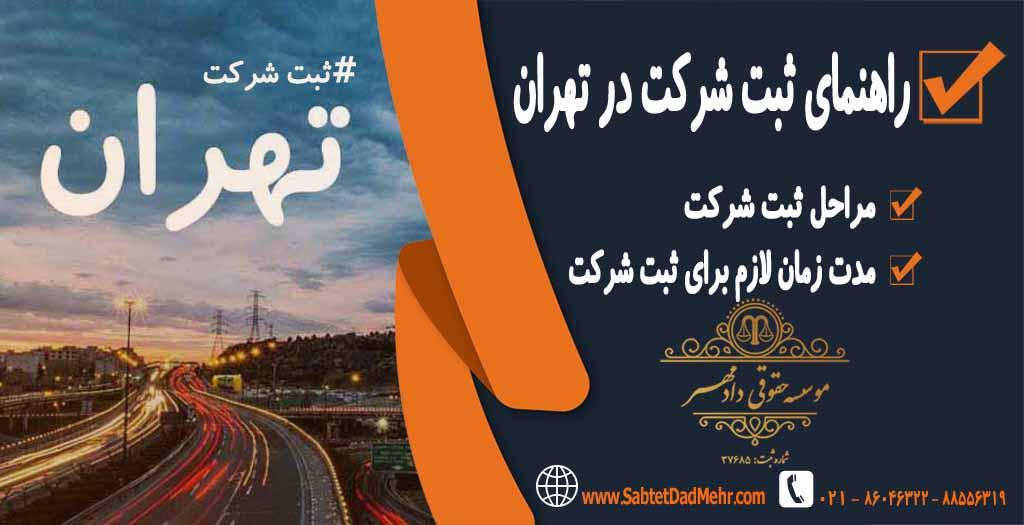 راهنمای ثبت شرکت در تهران