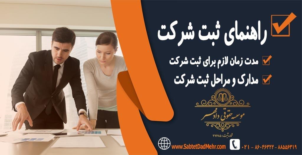 راهنمای ثبت شرکت - ثبت شرکت- ثبت شرکت در تهران