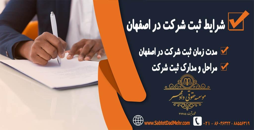 شرایط ثبت شرکت در اصفهان