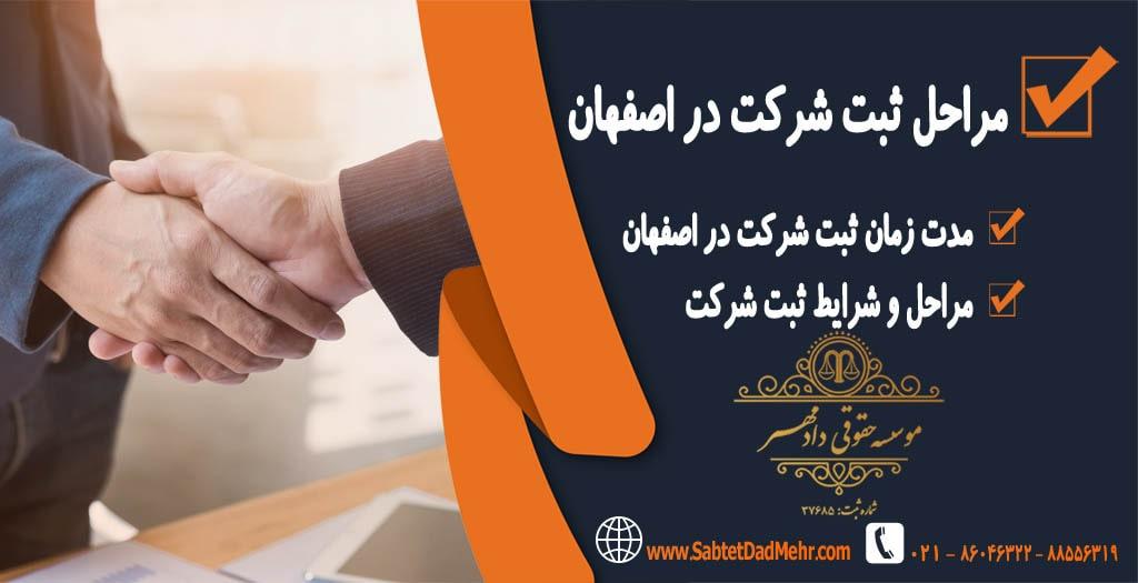 مراحل ثبت شرکت در اصفهان