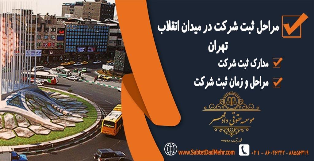مراحل ثبت شرکت در میدان انقلاب تهران