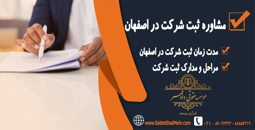 مشاوره ثبت شرکت در اصفهان