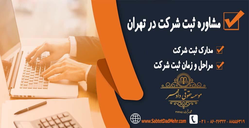 مشاوره ثبت شرکت در تهران