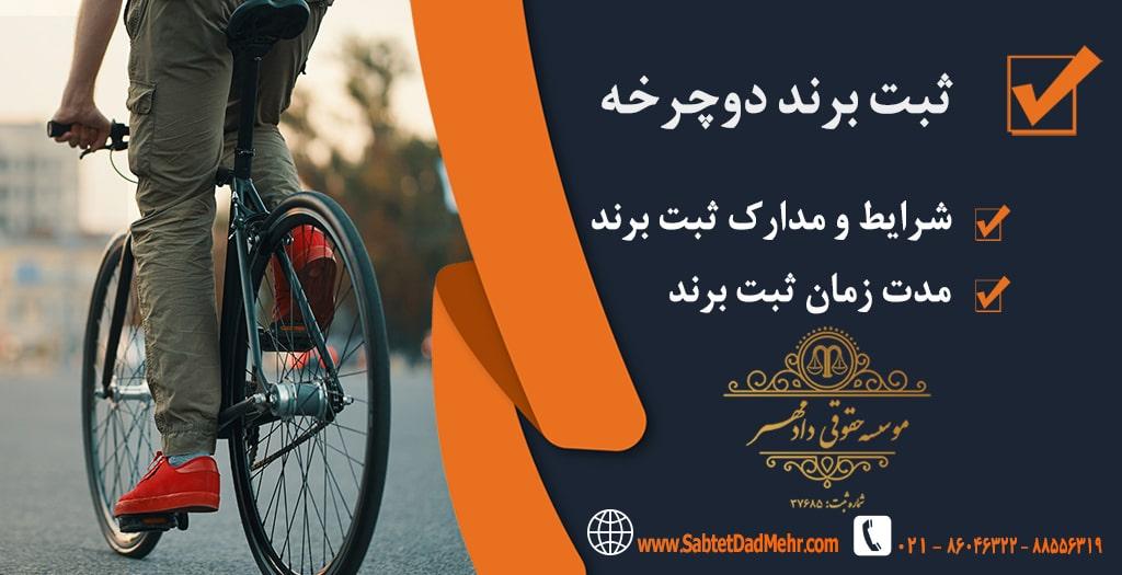 ثبت برند دوچرخه