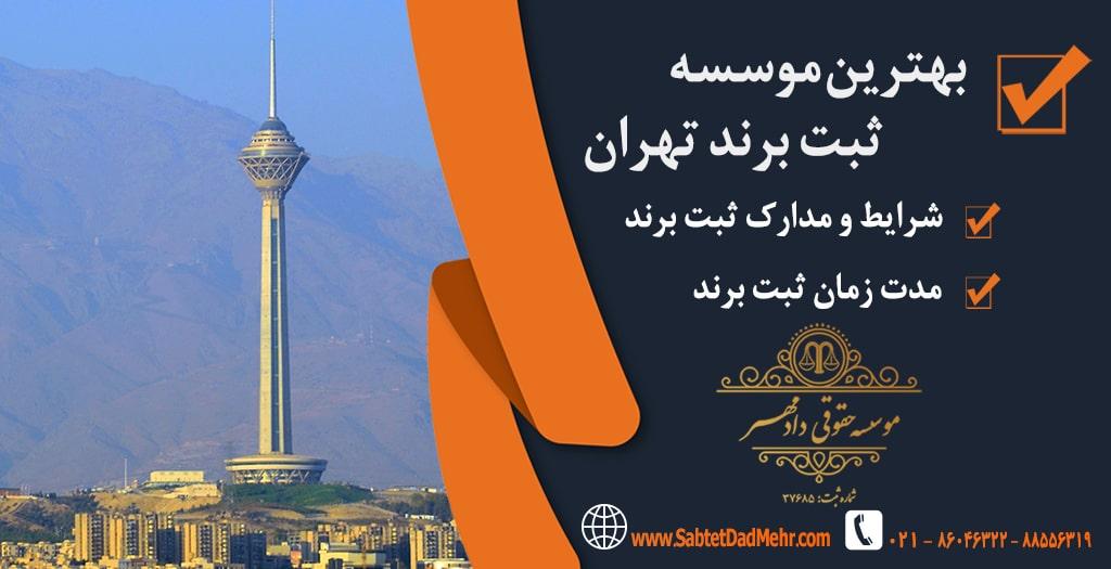 بهترین موسسه ثبت برند تهران
