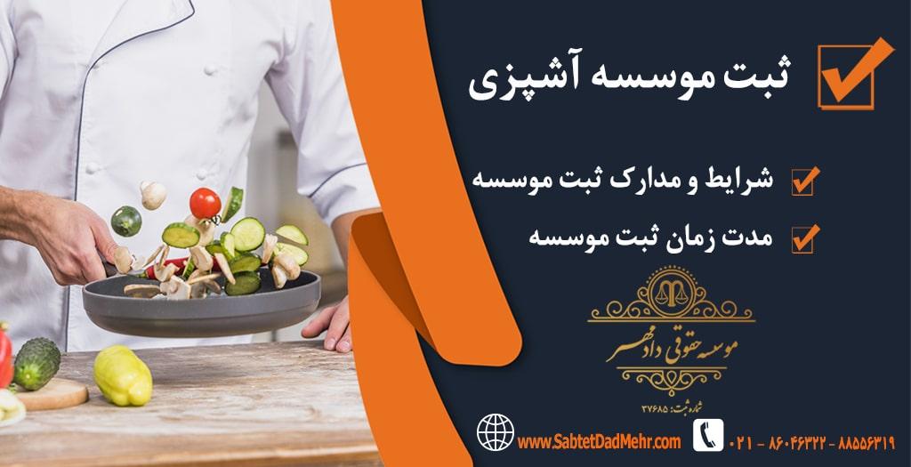 ثبت موسسه آشپزی