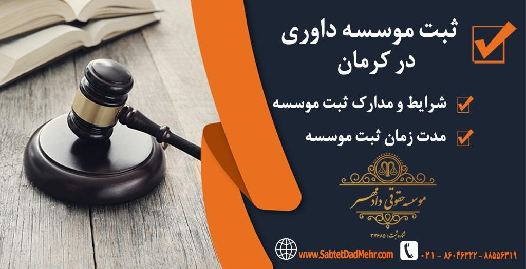 ثبت موسسه داوری در کرمان