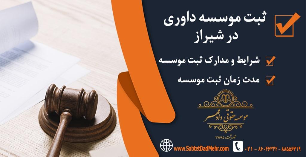 ثبت موسسه داوری در شیراز