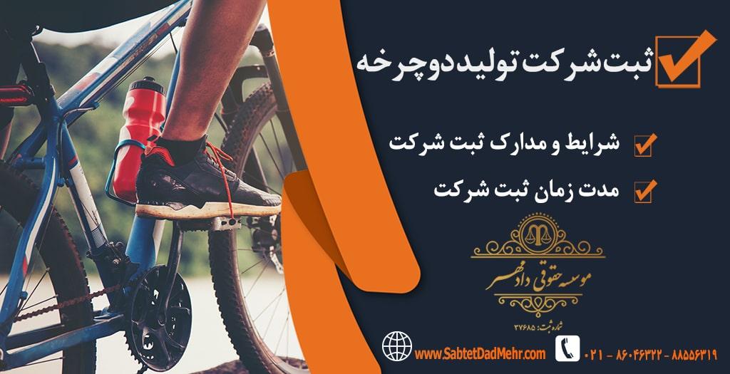 ثبت شرکت تولید دوچرخه